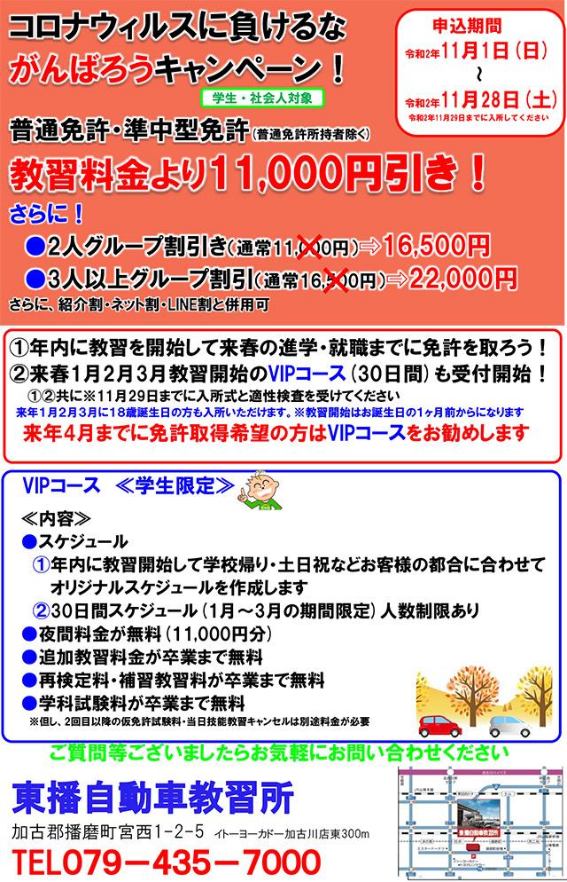 """""""【普通車・準中型免許】特別割引!!11月28日(土)までのお申し込み"""""""