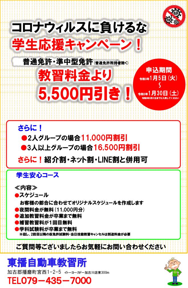 """""""【普通車・準中型免許】特別割引!!1月30日(土)までのお申し込み"""""""