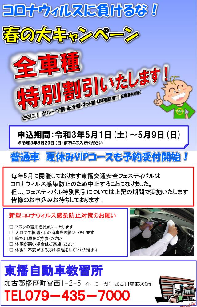 """""""春の大キャンペーン"""""""