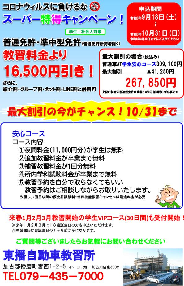 普通車・準中型 スーパー特得キャンペーン!