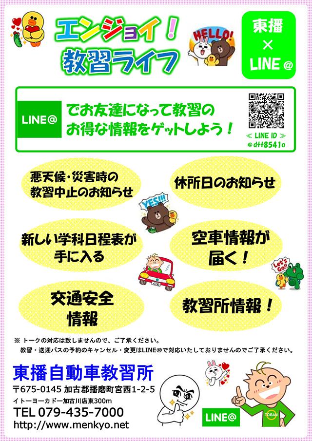 """""""LINE@でお友達になってお得な情報をゲットしよう!"""""""
